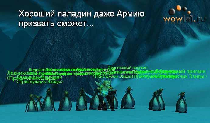 Паладин-Линуксоид