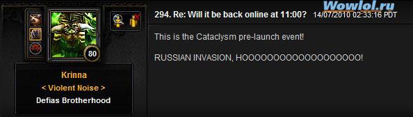 Русские захватывают всё...