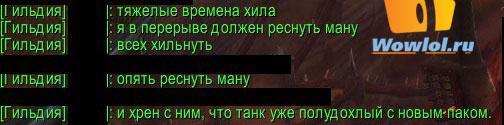 Тяжелые_времена_хила