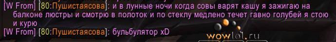 Сова, выдыхай!
