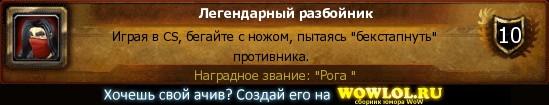 Ачив, CS