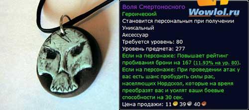 Deathbringers will - украшение