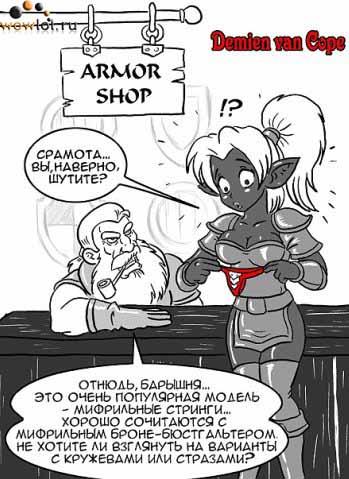 Эльфийка и стринги