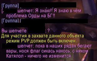 скриншот из world of warcraft