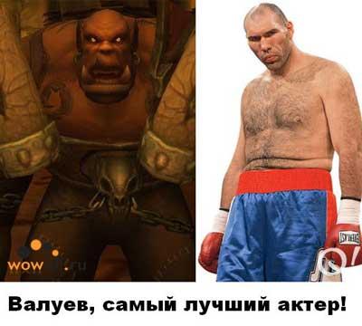 Валуев это Гаррош!