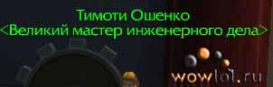локализация, тимошенко, украина