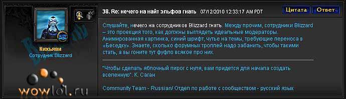 Нечего на сотрудников Blizzard гнать