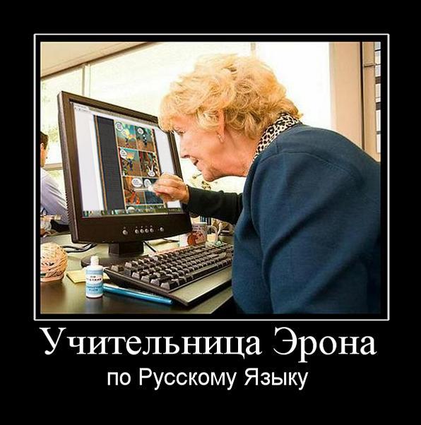 Учительница Эрона по Русскому Языку