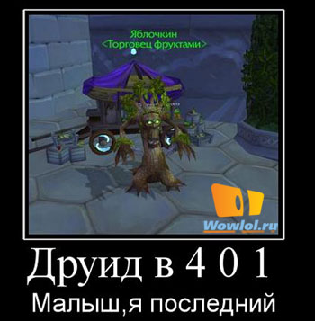друид в 4.0.1