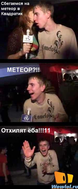 http://wowlol.ru/img1/ead0b66c.jpg