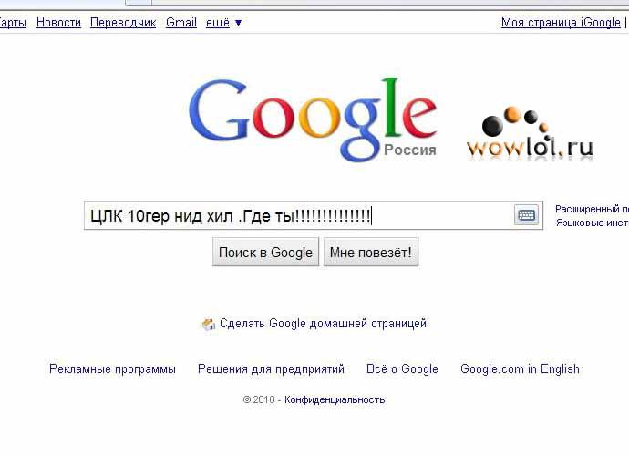 Вы все еще уверены, что гугл знает все?