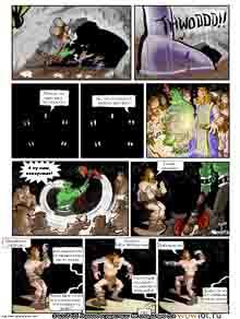 wow перевод комиксов Teh Gladiators Типа Гладиаторы выпуск 125