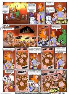 wow перевод комиксов Teh Gladiators Типа Гладиаторы выпуск 124