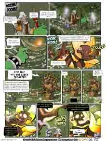 wow перевод комиксов Teh Gladiators Типа Гладиаторы выпуск 134