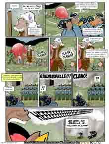 wow перевод комиксов Teh Gladiators Типа Гладиаторы выпуск 137