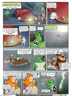 wow перевод комиксов Teh Gladiators Типа Гладиаторы выпуск 139