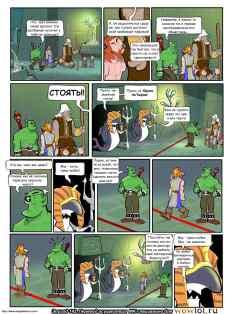 wow перевод комиксов Teh Gladiators Типа Гладиаторы выпуск 142