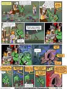 wow перевод комиксов Teh Gladiators Типа Гладиаторы выпуск 144
