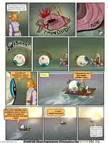wow перевод комиксов Teh Gladiators Типа Гладиаторы выпуск 145