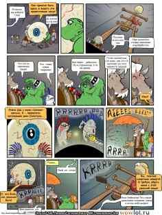 wow перевод комиксов Teh Gladiators Типа Гладиаторы выпуск 146