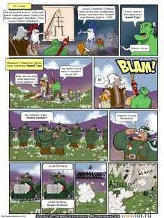 wow перевод комиксов Teh Gladiators Типа Гладиаторы выпуск 147