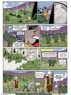 wow перевод комиксов Teh Gladiators Типа Гладиаторы выпуск 148