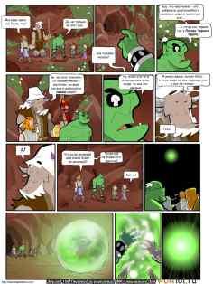 wow перевод комиксов Teh Gladiators Типа Гладиаторы выпуск 150