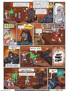 wow перевод комиксов Teh Gladiators Типа Гладиаторы выпуск 155