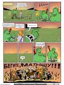 wow перевод комиксов Teh Gladiators Типа Гладиаторы выпуск 157