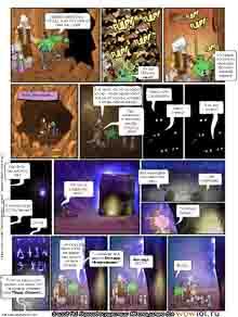 wow перевод комиксов Teh Gladiators Типа Гладиаторы выпуск 165