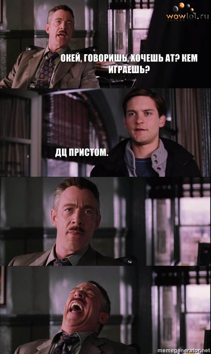 Хочешь Ат с пристом?