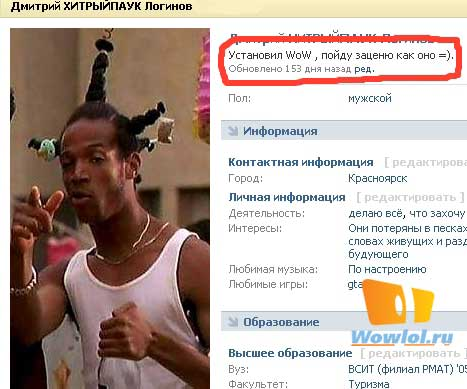 вов зло =)