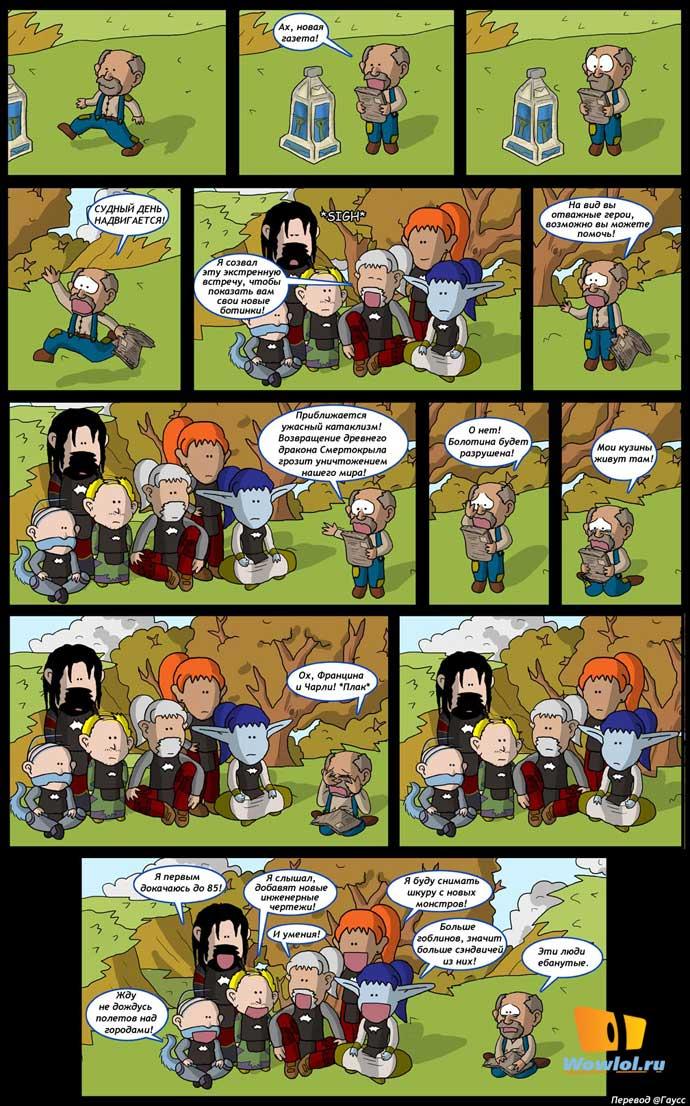 Комикс DLC на русском языке