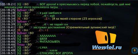 стремительный зулианский тигра)