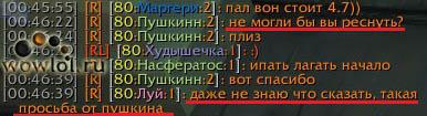 Ресни Пушкина
