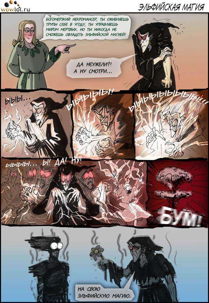 У локов тоже есть магия эльфов.