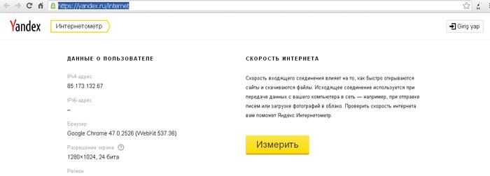 Интернетометр
