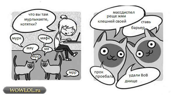 котятки и то лучше играют в вов