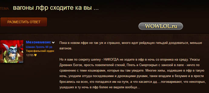 Ужасы ЛФР