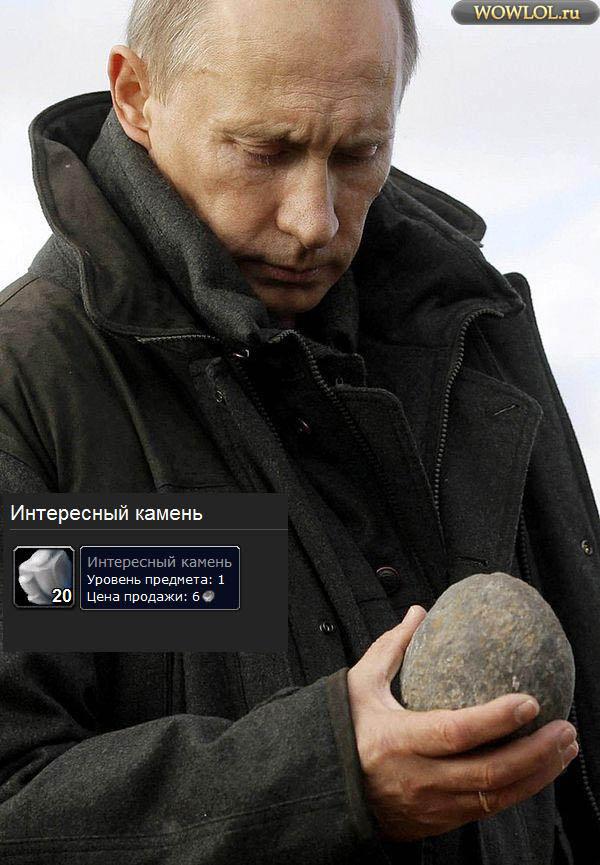 Путин нашел Интересный Камень.
