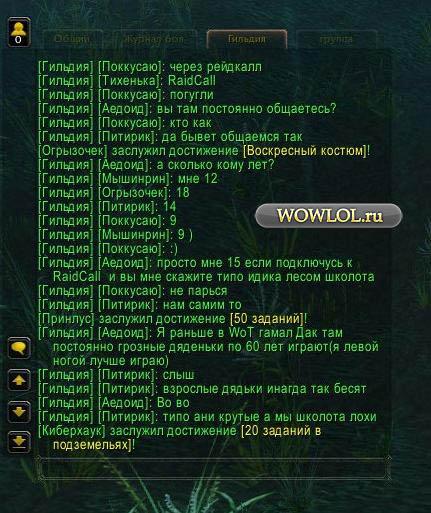 ВоВ-2013