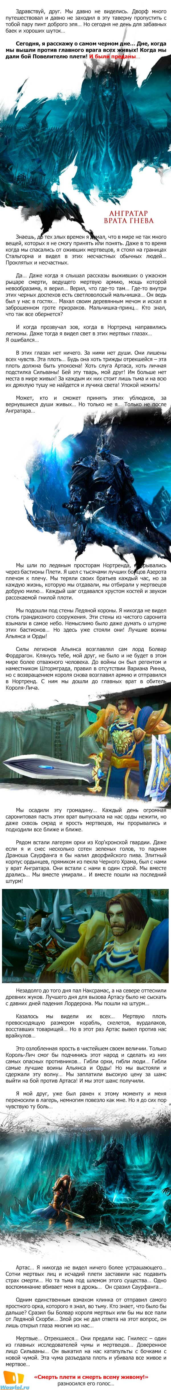 Печальное событие World of Warcraft: Wrath of the Lich King