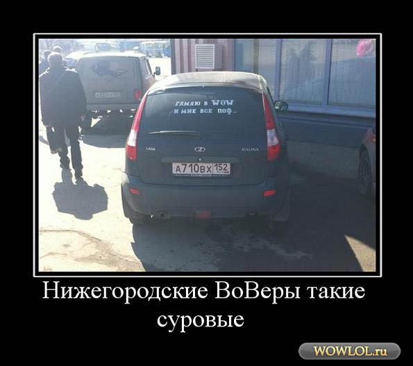 Дем Нижегородского Вовера