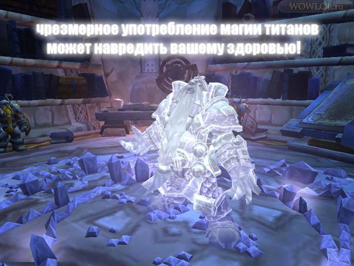 Общество целителей и магов Азерота ПРЕДУПРЕЖДАЮТ