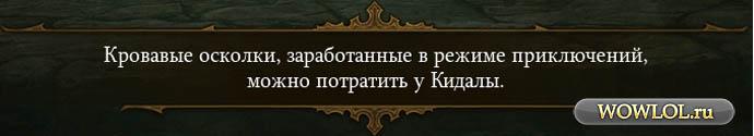 Кидала