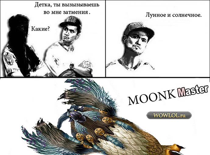 MOONKmaster