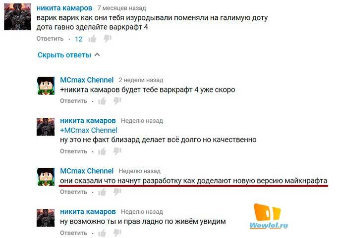 Комментарии под видео на Ютубе