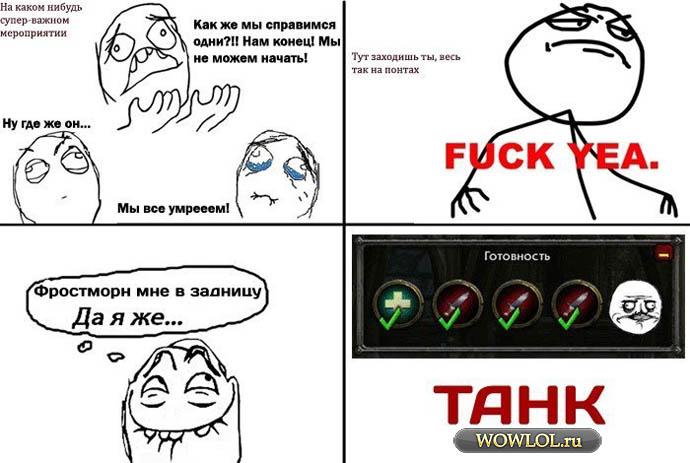 Танк)