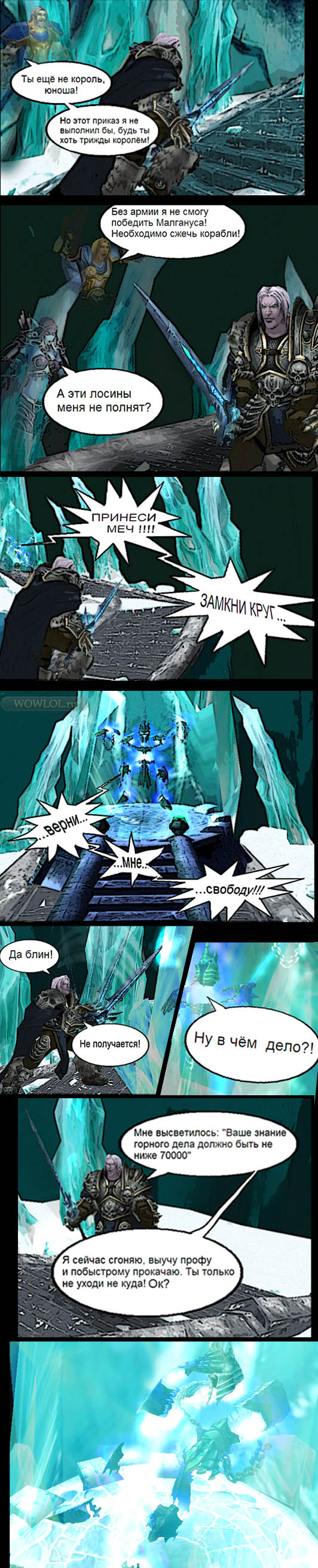 ледяной трон by Sharcu