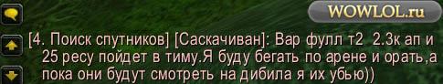 Бред вара)